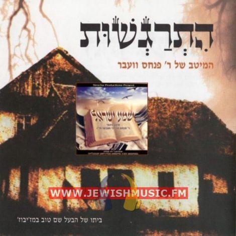 Hisragshus (Shema Yisroel)