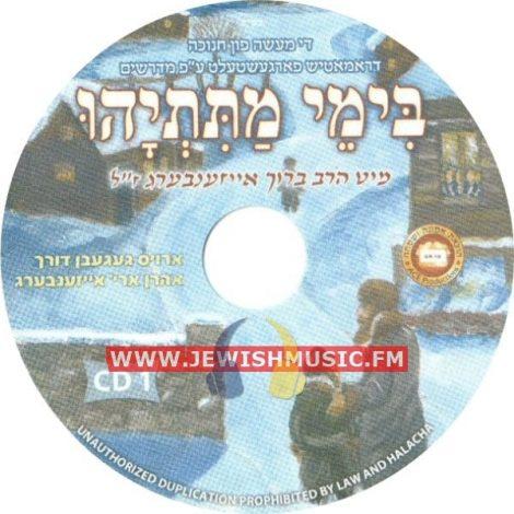 Bimei Matisyahu CD1