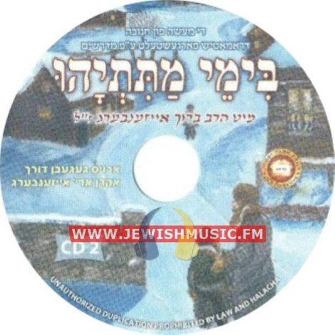 Bimei Matisyahu CD2