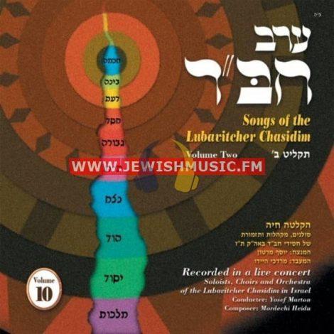Chabad Nigunim 10 (Songs of the Lubavitcher Chasidim 2)