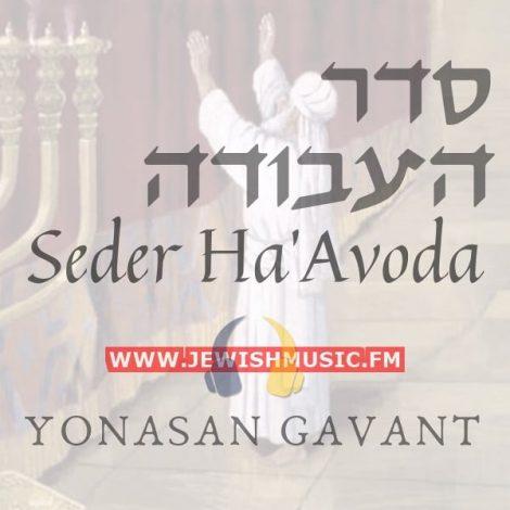 Seder Ha'Avoda (Single)