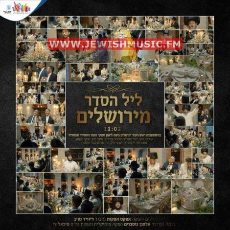 Leil Haseder Miyerushalayim