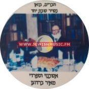 Chaveirim, Bou Nashir Shabbat B'yachad