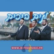 Mayim Bochim (Single)