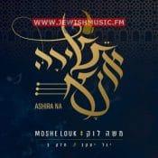 Ashira Na – Yagel Yacov Part 2