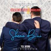 Shema B'ni