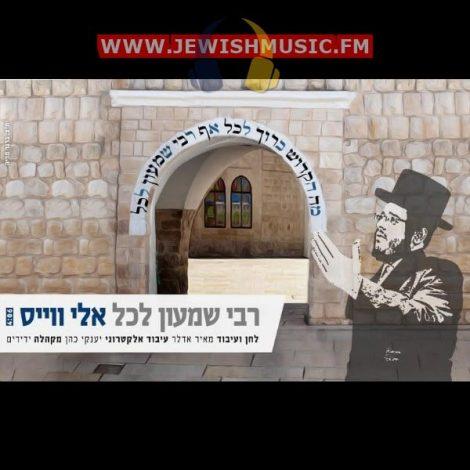 Rabbi Shimon Lakol