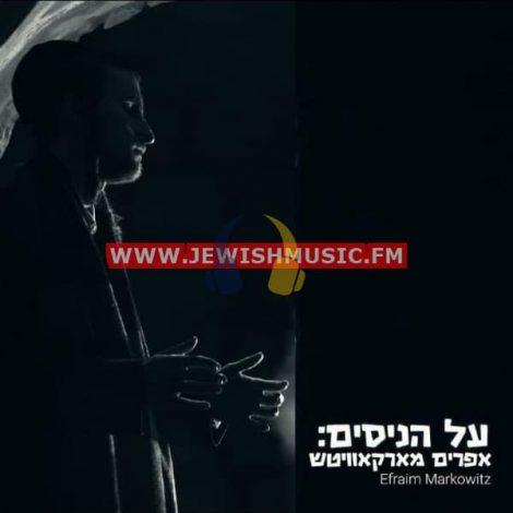 Al Hanissim (Single)