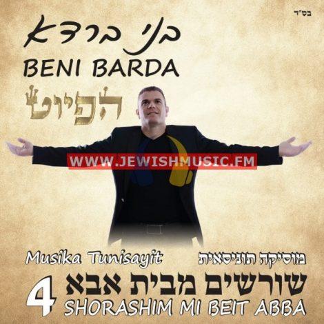 Shorashim Mi'Beit Abba 4 (Hapiyut)