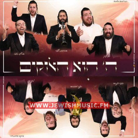 HaShem Hu HaElohim (Single)