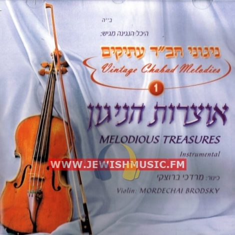 Vintage Chabad Melodies 1 – Melodous Treasures