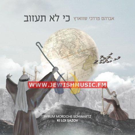 Ki Loi Sazov (Single)
