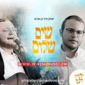 Sim Shalom (Single)