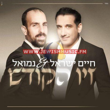 Ziv HaKodesh (Single)