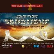 The Rebbes Tzamah Nafshi (Single)