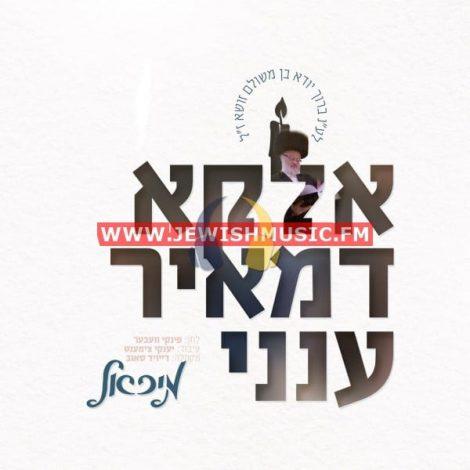Eluku D'meir Aneini (Single)