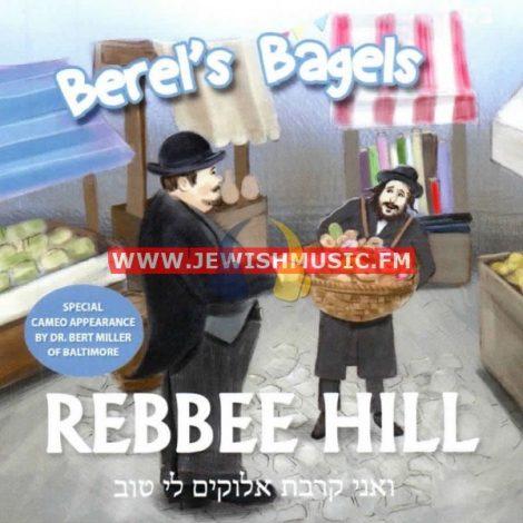 Berel's Bagels (ואני קרבת אלוקים לי טוב)