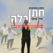 Chatan VeKallah (Single)