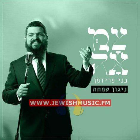 Nigun Simcha (Single)