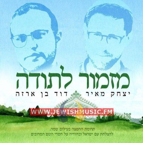 Mizmor LeTodah (Single)