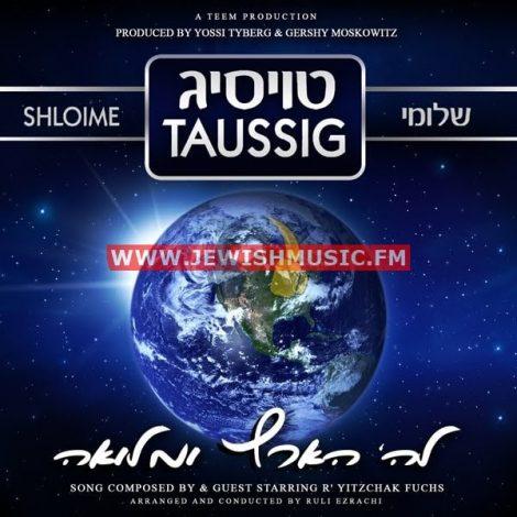 Lahashem Haaretz (Single)