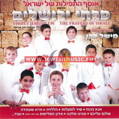 אוסף התפילות של ישראל