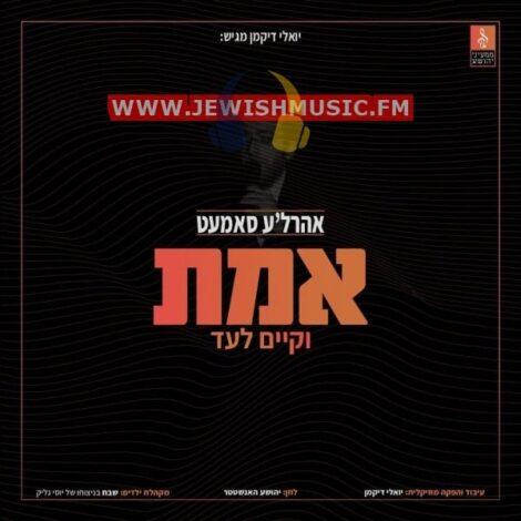 Emes V'Kayom Load (Single)