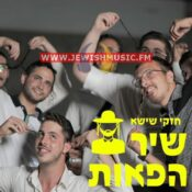 The Payot Song (Single)