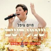 Shema Hashem (Single)