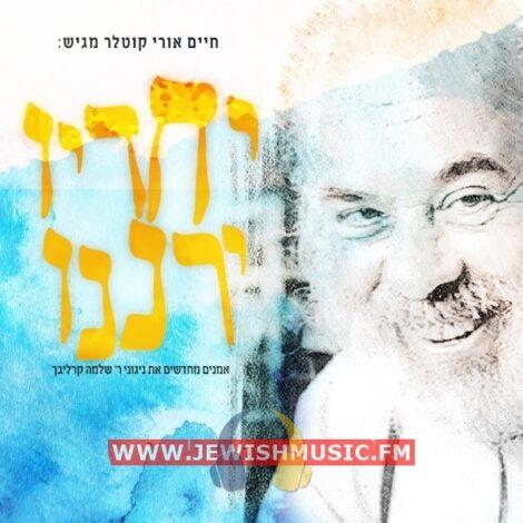 Yachdav Yeranenu (Artists Renewing R'Shlomo Carlebach's Music)