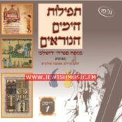 Tefilat Ha-Yamim Ha-Noraim CD1