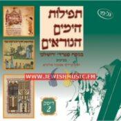 Tefilat Ha-Yamim Ha-Noraim CD2