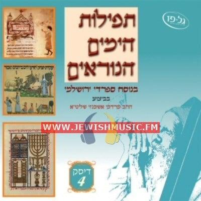 Tefilat Ha-Yamim Ha-Noraim CD4