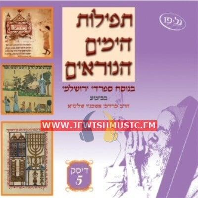Tefilat Ha-Yamim Ha-Noraim CD5