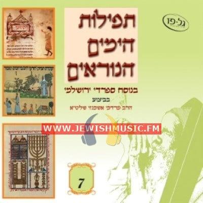 Tefilat Ha-Yamim Ha-Noraim CD7