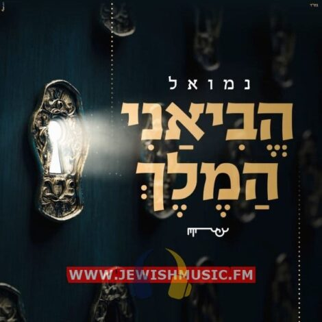 Heviani HaMelech (Single)