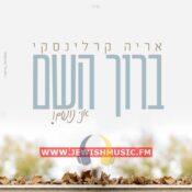 Baruch Hashem Ani Noshem (Single)