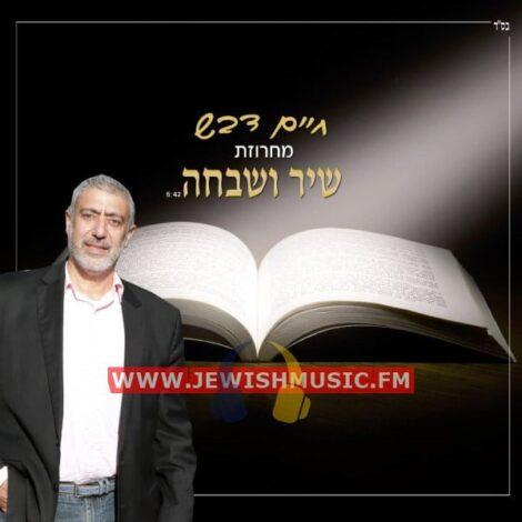 Shir Ushvacha Medley