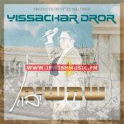 Shemashiach Yavo (Single)
