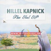 The Elul EP