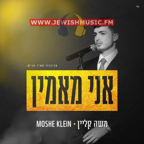 Ani Maamin (Single)