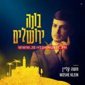 Boneh Yerushalayim (Single)