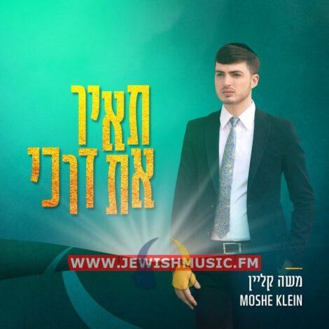 Tair Et Darki (Single)